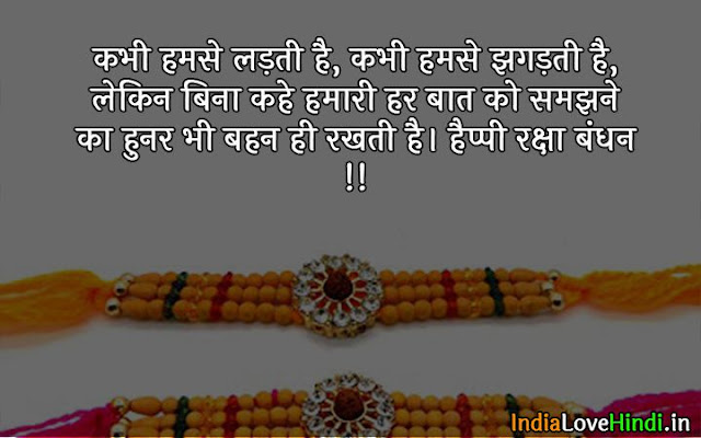 raksha bandhan wishes images