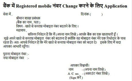 bank registered mobile number change kare application