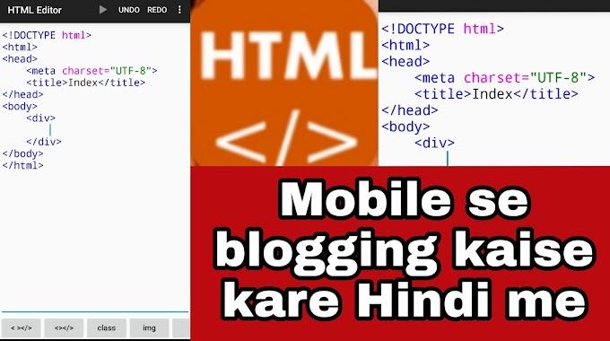 Mobile se blogging kaise kare  mevitech