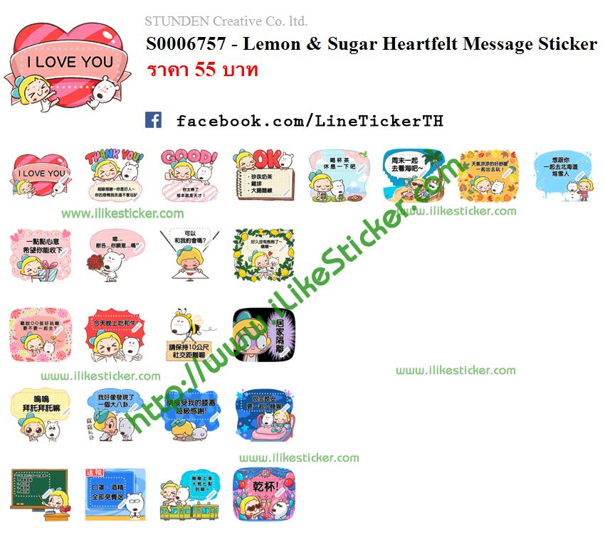 Lemon & Sugar Heartfelt Message Sticker