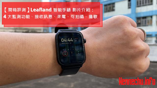 【Leafland 智能手錶】開箱評測影片:4 大監測功能、接收訊息、來電、可拍攝、播歌