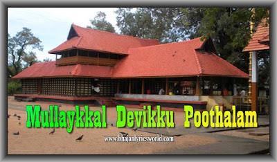 Mullaykkal Devikku Poothalam Lyrics