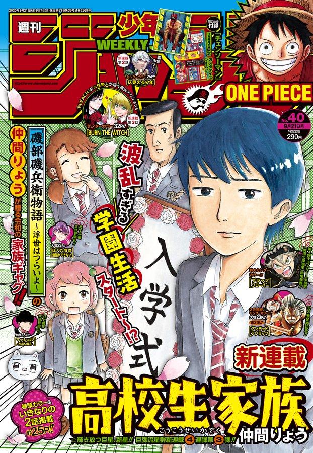 週刊少年ジャンプ 2020年40号 [Weekly Shonen Jump 2020 No.40+RAR]