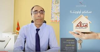 """فيديو توضيحي لبرنامج """"امتلاك"""" لمساعدة أسرة التربية و التكوين على اقتناء أو بناء سكنها الرئيسي"""