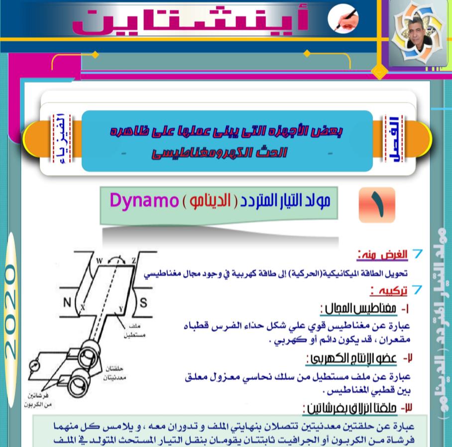 الصف الثالث الثانوي,الفيزياء,فيزياء 3 ثانوي,فيزياء الثانوية العامة,شرح الفيزياء للصف الثالث الثانوي,حل مسائل الفيزياء الصف الثالث الثانوي 2020