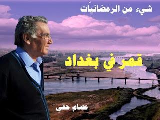 عصام حقي: قمر في بغداد .. علي بن زريق البغدادي