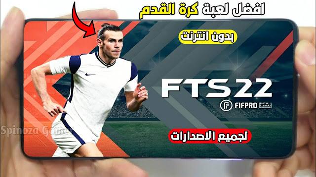 تحميل افضل لعبة كرة بدون انترنت 2022 للموبايل اسطورية جرافيك خرافي FTS 22