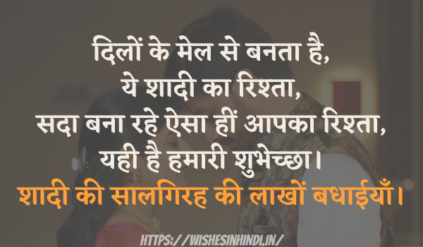 Happy Marriage Anniversary Wishes For Mama Mami In Hindi
