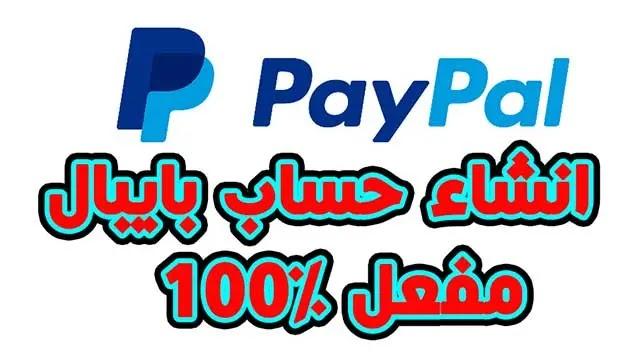 حصريا طريقة إنشاء حساب بايبال مفعل 100% يرسل و يستقبل الاموال بدون اي مشاكل 2020