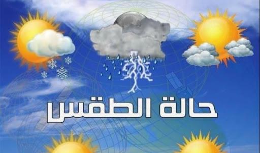 توقعات أحوال الطقس اليوم السبت 03.04.2021