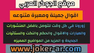 اقوال جميلة ومعبرة متنوعه 2021 - الجوكر العربي