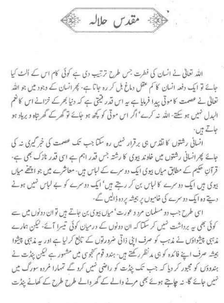 Halala Urdu