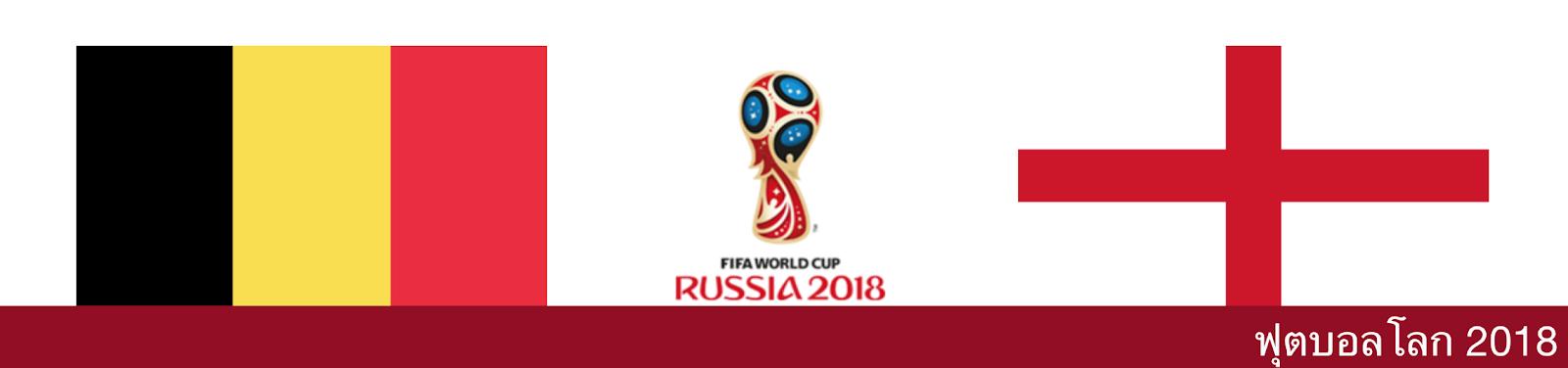 ดูบอลสด วิเคราะห์บอล ฟุตบอลโลก เบลเยียม vs อังกฤษ