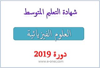 تصحيح موضوع العلوم الفيزيائية شهادة التعليم المتوسط 2019