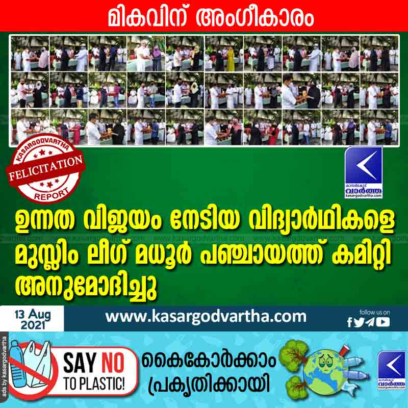 Kasaragod, Kerala, News, Muslim-league, Panchayath, Committee, Students, SSLC, Plus-two, Award, President, Secretary, Students felicitated by Madhur Panchayat Committee of Muslim League.