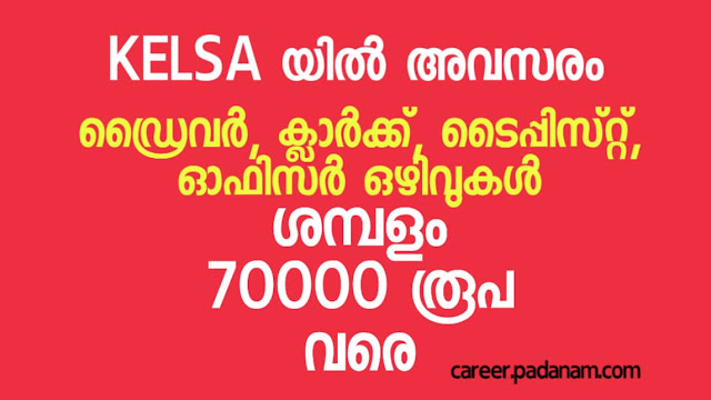 kelsa-recruitment-2020