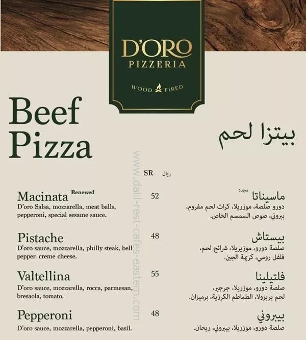 منيو مطعم دورو بيتزاريا