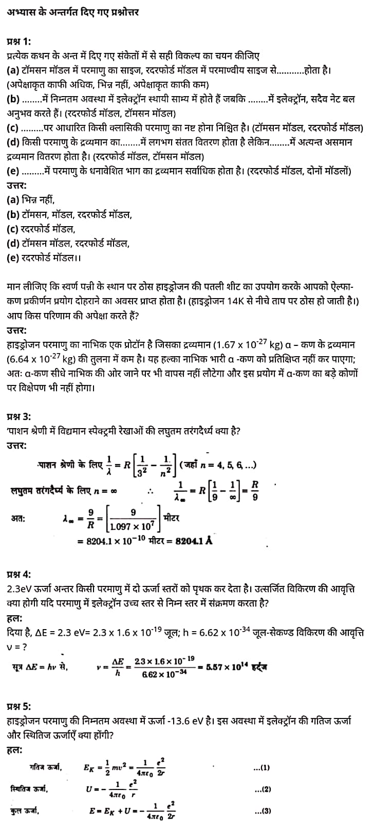 UP Board Solutions for Class 12 Physics Chapter 12 Atoms