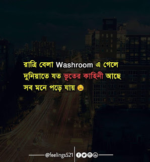 Bangla Funny Fb status