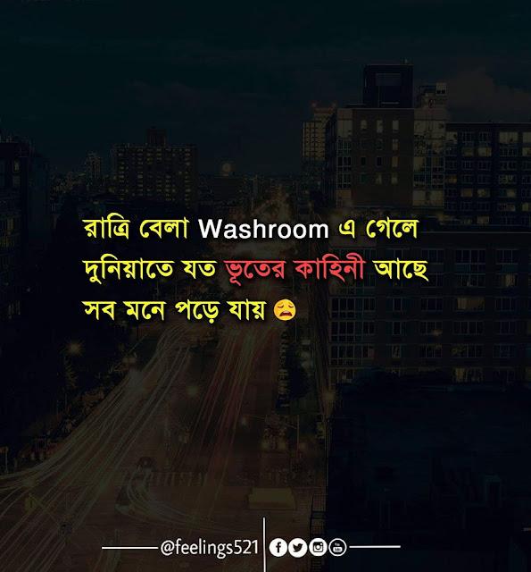 Bangla Funny Fb status