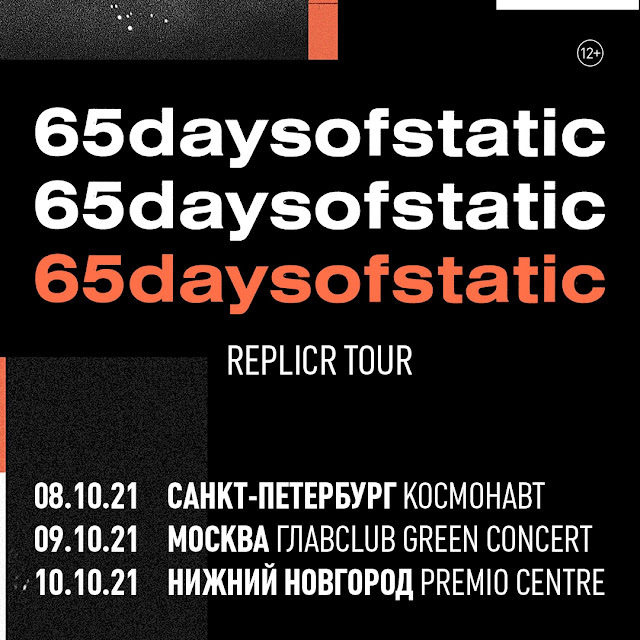 65daysofstatic в России