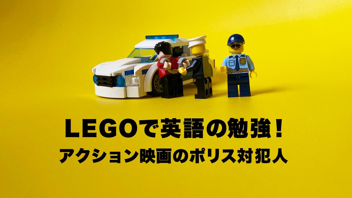 レゴで英語学習:ポリスと犯人でアクションシーンを再現:LEGOで遊びながら英語を学ぶシリーズ