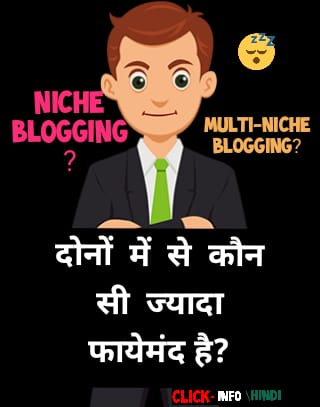 Niche-Blogging-vs-Multi-Niche-Blogging-in-hindi