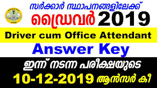 Kerala PSC Driver Cum Office Attendant Answer Key Exam 10-12-2019 Category Number | 019/2018, 225/2018,390/2018,395/2018,396/2018