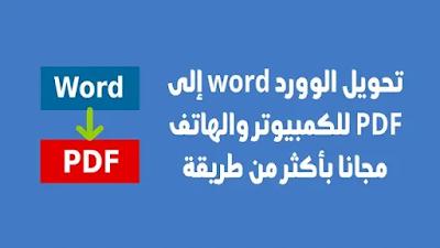 تحويل الوورد الى بي دي اف word to pdf