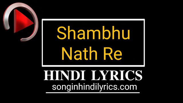 Mera Bhola Hai Bhandari Kare Nandi Ki Sawari Shambhu Nath Re Lyrics - Damru Wala