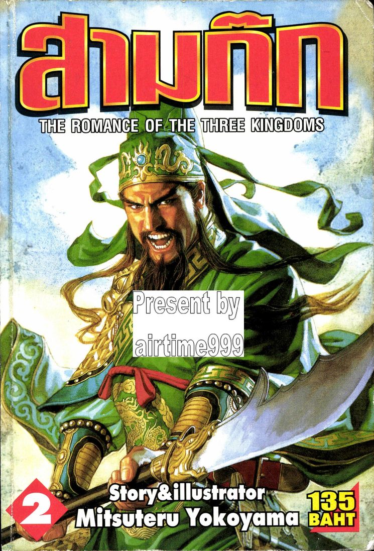 Romance of the Three Kingdoms-เล่ม 2