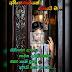 Ahinsakawiyak Nove Ma (අහින්සකාවියක් නොවේ මා) by Udari Premarathna