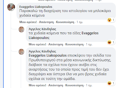 Οι ενεργοί φασίστες Ηλιούπολης αφήνουν στην ομάδα τους εμετικά σχόλια κατά του υφυπουργού Πολιτικής