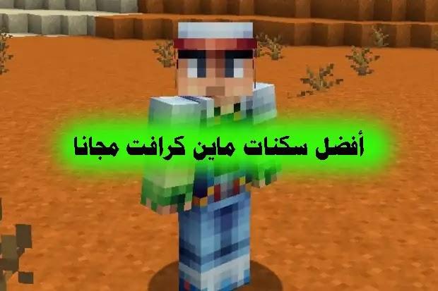Minecraft skins Boy, Download minecraft skins, Minecraft skin, Minecraft skins editor, Minecraft skins anime, Minecraft skins download free, Nova skin minecraft