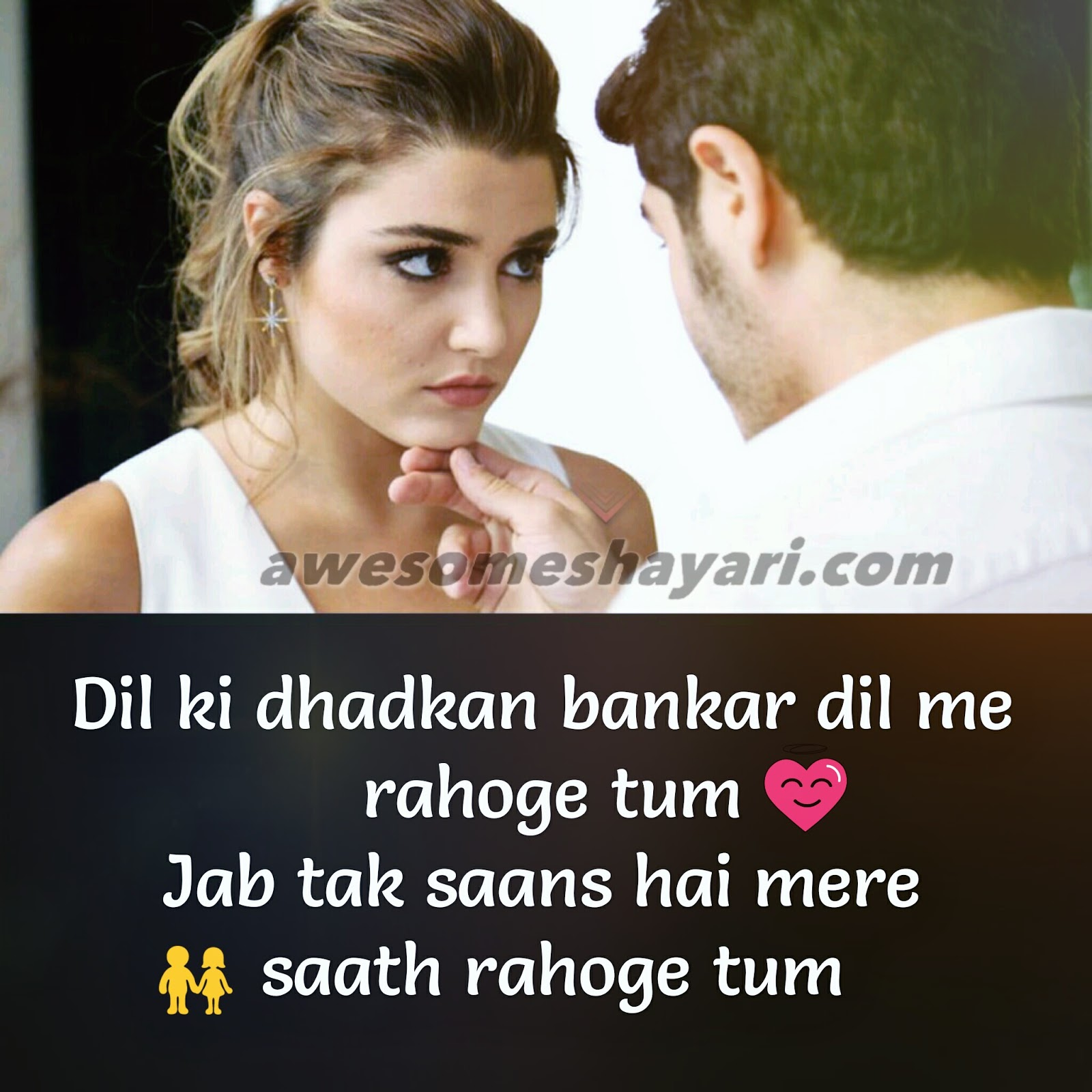 Koi Puche Mere Dil Se Song Download: True Love Shayari Images For Facebook & Whatsapp Dp