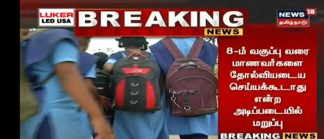 Flash News 5,8-ம் வகுப்பு மாணவர்களை தோல்வி அடையச் செய்யக்கூடாது: தமிழக அரசு அதிரடி
