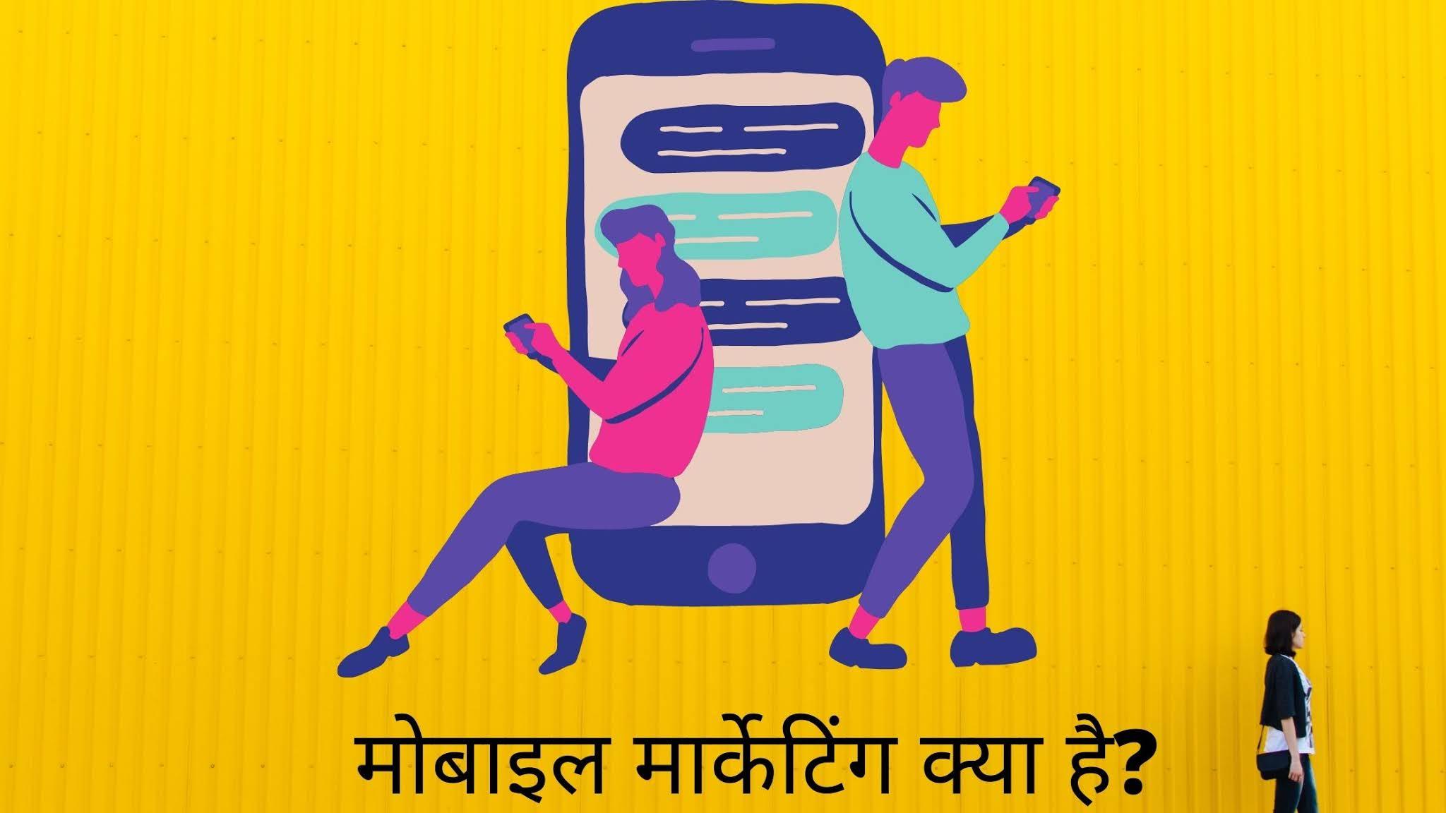 Mobile Marketing kya hai