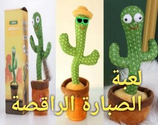 ثمن لعبة الصبارة الراقصة في المغرب