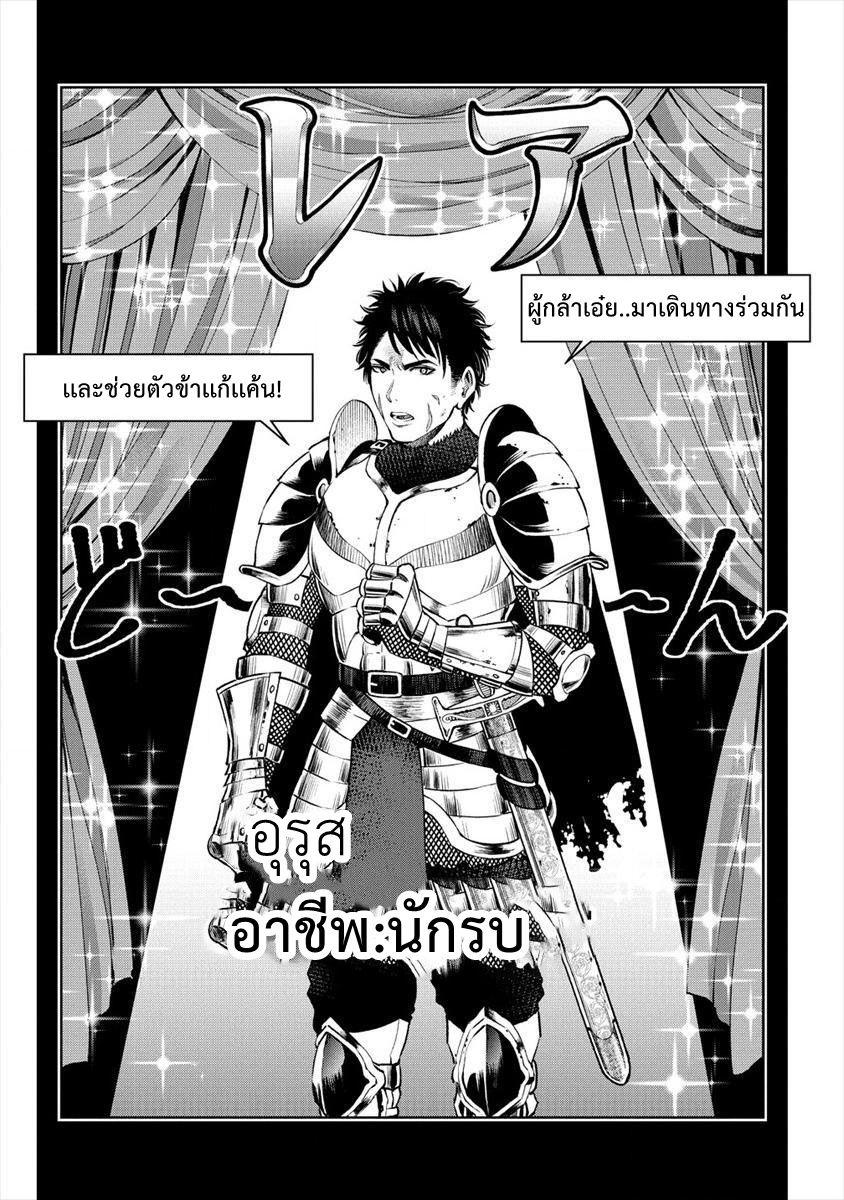 อ่านการ์ตูน Sekai ni Hitotsudake no R ตอนที่ 1 หน้าที่ 16