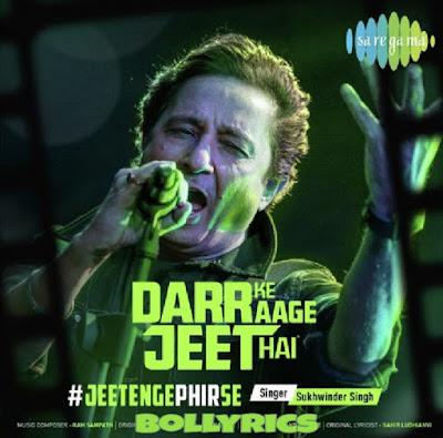 Darr ke Aage Jeet Hai Lyrics | Sukhwinder Singh