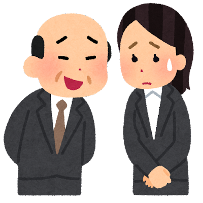 苦手な男性上司を我慢する人のイラスト(女性)