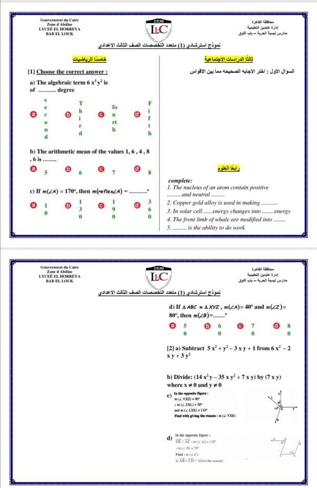 نموذج استرشادي للصف الثالث الاعدادي