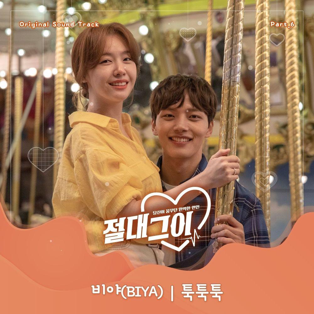 BIYA – My Absolute Boyfriend OST Part 6