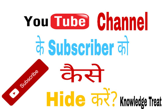 YouTube Channel के Subscribe को Hide कैसे करें ? How to hide YouTube Channel Subscriber?