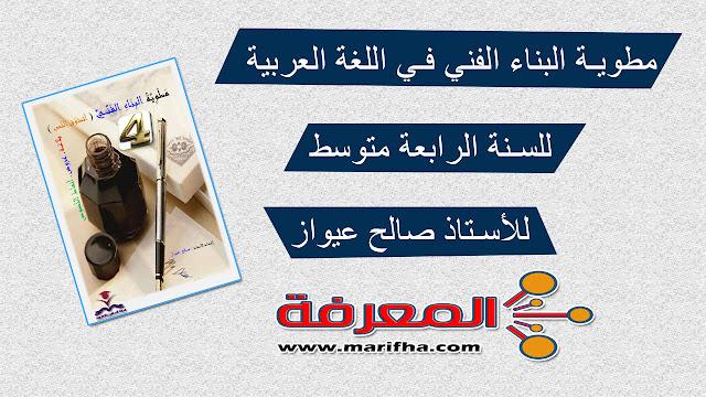 مطوية,البناءوالفني,في,اللغة,العربية,للسنة,الرابعة,متوسط,للأستاذ,صالح,عيواز