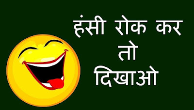 very funny joke in Hindi