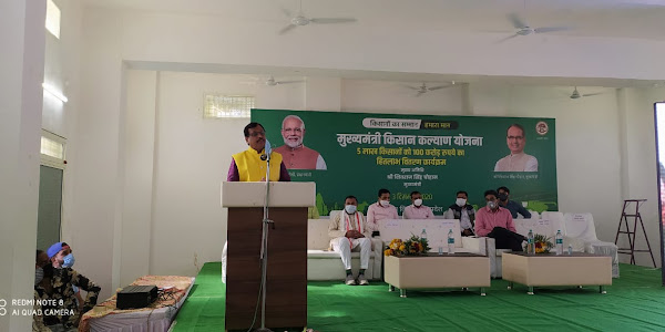 मुख्यमंत्री किसान कल्याण योजना के अंतर्गत हितलाभ वितरण कार्यक्रम आयोजित