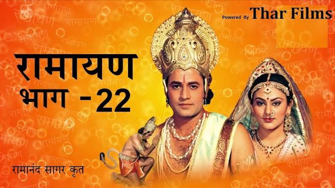 Ramayan Part - 22