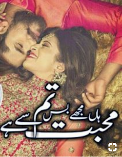 han mujhe bas tum se mohabbat hai novel by  Qamrosh Shehk,Han Mujhe Bas Tum Se Mohabbat Hai Novel Urdu Romantic,Qamrosh Ashok download pdf