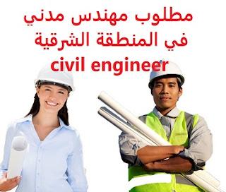 وظائف السعودية مطلوب مهندس مدني في المنطقة الشرقية civil engineer
